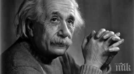 черна дупка помогна ключово предположение айнщайн