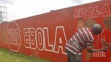 ЧУМАТА СЕ ЗАВЪРНА! Най-малко 13 души заразени с ебола в Конго