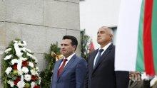 ИЗВЪНРЕДНО ОТ БЛАГОЕВГРАД! Премиерът Борисов прегърна Зоран Заев и отправи силни думи към Македония (СНИМКИ)