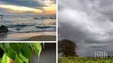 Пак облаци, дъжд и гръмотевици! Променливо време с летни температури. Повече слънце по Черноморието