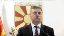 Еврокомисията скочи срещу президента на Македония
