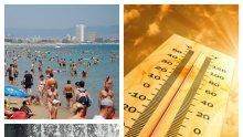 СЛЪНЧЕВО ЛЯТО! Уикендът започва с много хубаво време, живакът скача до 34 градуса (КАРТА)