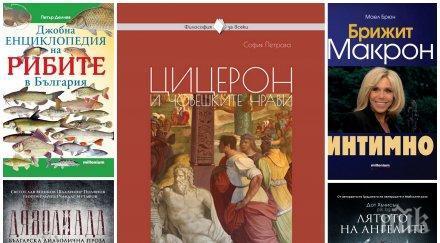 """Топ 5 на най-продаваните книги на издателство """"Милениум"""" (30 юли - 5 август)"""