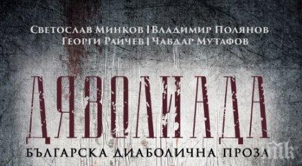 """""""Дяволиада"""" доказва, че злото винаги витае около нас"""