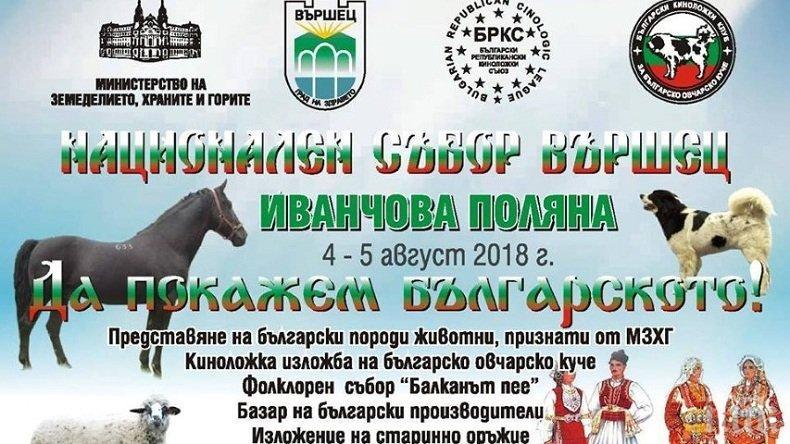 Национален събор на български породи животни започна във Вършец
