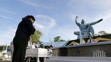 Япония почете паметта на жертвите на атомната бомбардировка в Нагасаки