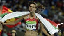 Демирева се класира с лекота за финала на европейското в Берлин