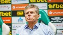 ШОК ЗА ЛУДОГОРЕЦ! Бразилският треньор Аутори е на път да взриви съблекалнята