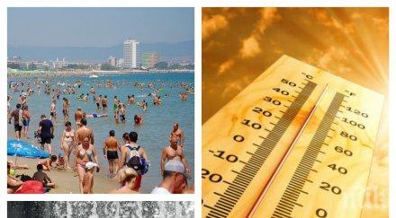ЛЕТНИ СТРАСТИ! Термометрите скачат до 35 градуса, но на места ще превали