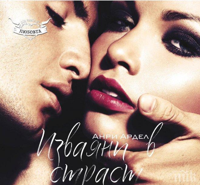 """""""Изваяни в страст"""" ни потапя в атмосферата на романтичния Париж"""
