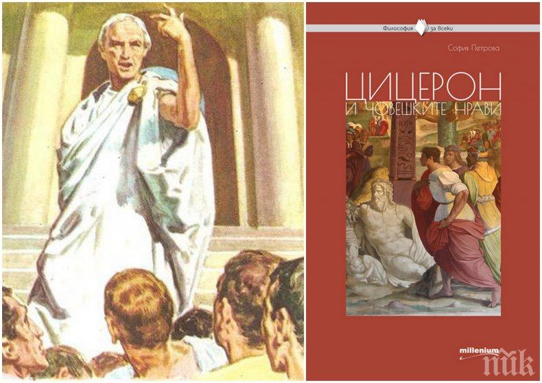 44 разказа представят философията на великия Цицерон