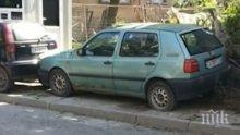 Пълен абсурд! МВР търси откраднат автомобил, който вече е намерен и върнат на собственика му