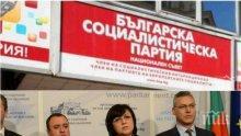 """ИЗВЪНРЕДНО В ПИК TV! БСП продължава да търси одобрение за """"Визия за България"""""""