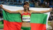 НАША ГОРДОСТ! Мирела Демирева грабна сребро от Европейското