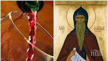 ПРАЗНИК! Почитаме свети Максим Изповедник, ето кой празнува днес