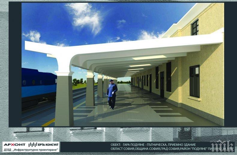 Три ключови жп гари - Подуяне, Искър и Казичене, ще бъдат модернизирани (ПРОЕКТИ)