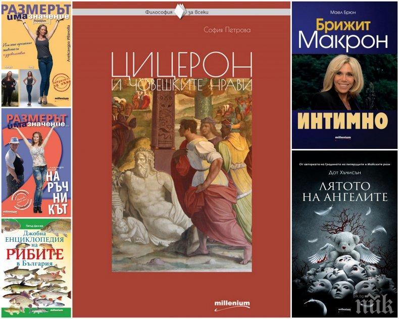 """Топ 5 на най-продаваните книги на издателство """"Милениум"""" (6 - 12 август)"""