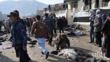 Близо 50 души са загинали при кървав атентат в Кабул