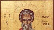 СВЕТЪЛ ПРАЗНИК! Почитаме паметта на свети мъченик Мирон