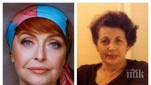 ТЪЖНА ВЕСТ! Почина майката на джаз певицата Камелия Тодорова