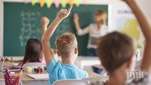 Екскурзии - само през ваканцията! МОН се отказа от едносменния режим в училищата