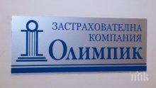 """Спират застраховките към """"Олимпик""""! 50 хиляди автомобила са с втора полица към друга компания"""