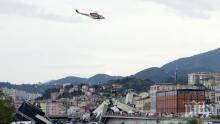 ИЗВЪНРЕДНО! Българка изчезнала след трагедията в Генуа?!