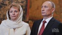 ЗАД КУЛИСИТЕ! Людмила Путина след развода - живот за милиони с 20 години по-младия Артур (СНИМКИ)