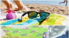 ЛЯТНО РАЗНООБРАЗИЕ! Уикендът започва с парещо слънце, но следобед ще има неприятни изненади на някои места (КАРТА)