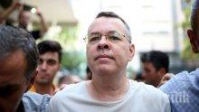 ПОРЕДЕН ОТКАЗ! Турският съд не пусна пастор Брансън на свобода