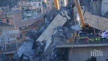 Близо 20 души все още са в неизвестност след срутването на моста в Генуа