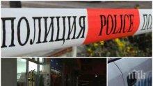УДАР! Отмъкнали над 50 бона от взривения банкомат в Казанлък, градът е под обсада (ОБНОВЕНА)