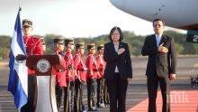 Тайван скъса отношенията си с Ел Салвадор