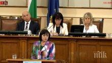 САМО В ПИК TV! Корнелия Нинова грейна в парламента като платно на абстракционист! Лидерката на БСП откри разминаване при МС и КФН