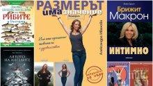 """Топ 5 на най-продаваните книги на издателство """"Милениум"""" (13 - 19 август)"""