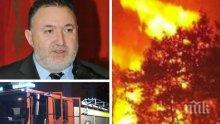 ИЗВЪНРЕДНО! Кметът на Карлово с последни подробности за огромния пожар