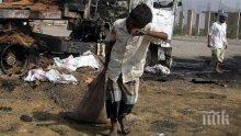 УЖАС! Бомбата убила над 40 деца в Йемен е американска
