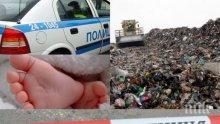 УЖАСЯВАЩА НАХОДКА! Откриха труп на бебе на сметището край Хасково