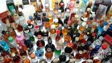 Пловдив стана столица на спиртните напитки