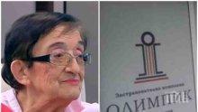 """САМО В ПИК! Финансовият експерт Мика Зайкова хвърли бомба: Хора са били задължавани да се застраховат в """"Олимпик""""!"""