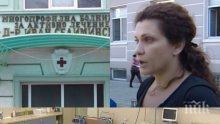 УЖАСЪТ ПРОДЪЛЖАВА! Почернена майка от Сливен загубила бебето си след раждане: Биеха шамари на родилките!