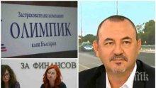 """ПРОТЕСТ! Искат оставката на шефка от КФН заради """"Олимпик"""""""
