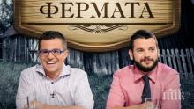 """След Дидо от Д2 още един певец атакува """"Фермата"""""""