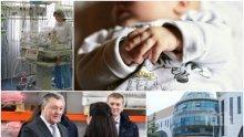 ТРАГЕДИЯ! Племенница на милиардер загуби бебето си в клиниката, спонсорирана от чичо й