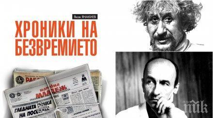 """Заради дискусия на Радой Ралин и Борис Димовски уволняват петима журналисти от в. """"Народна младеж"""""""
