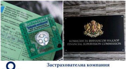 """ИЗВЪНРЕДНО! МВР с важна новина за застраховките от """"Олимпик"""""""