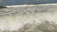 ВНИМАНИЕ! Опасност от мъртво вълнение по морето