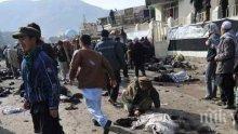 Двама убити и четирима ранени при самоубийствен атентат в Афганистан
