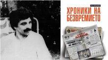 """Авторът на """"Хроники на безвремието"""" Яков Янакиев: Привърженик съм на строшените, а не на гъвкавите гръбнаци. Всеки журналист трябва да има дарба, характер, морал"""