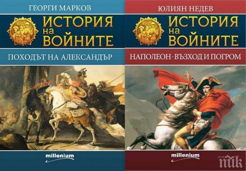 """Историята оживява с поредицата """"История на войните"""""""